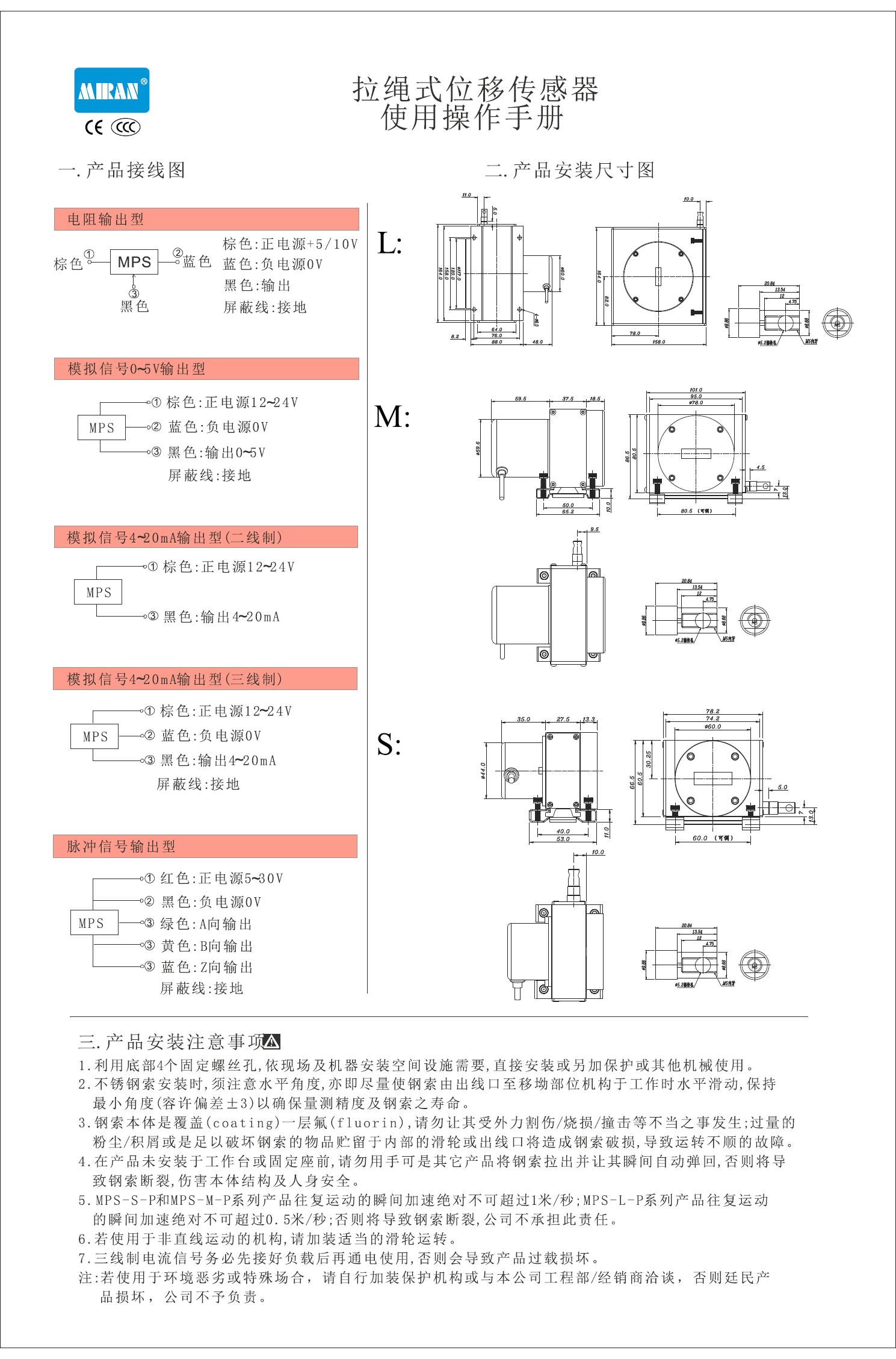 拉绳尺使用说明书,拉绳位移传感器使用说明书