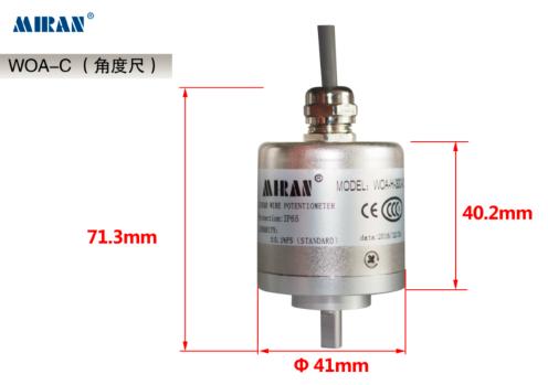 米朗WOA-C霍尔原理非接触式角度传感器
