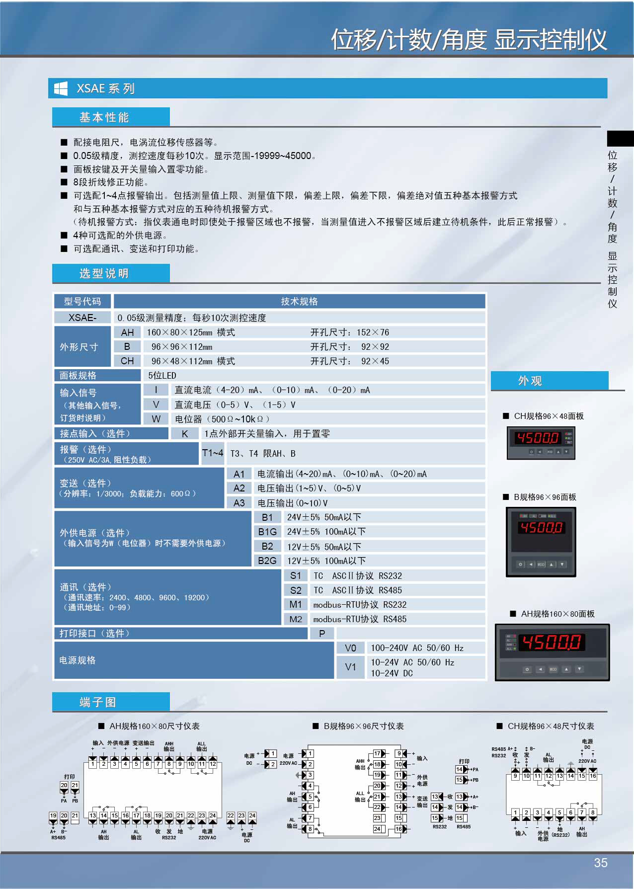 XSA/XST位移显示仪表
