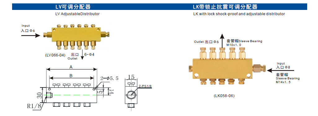 LV/LK可調分配器