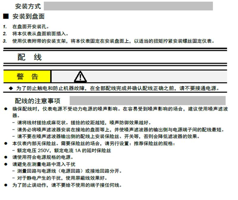 单通道XSK显示控制器数显表安装方式及配线